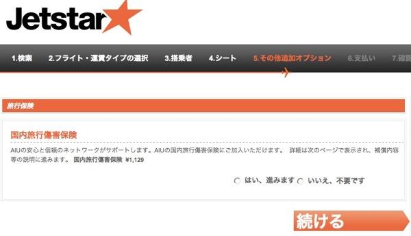 Jetstar_6.jpg