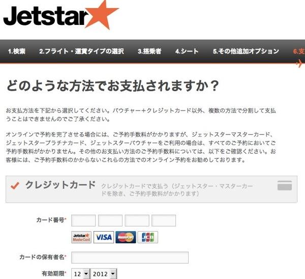 Jetstar_7.jpg