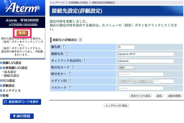 WM3600R_5.png