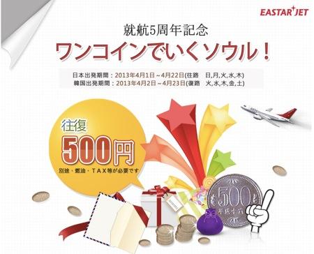 イースター航空 就航5周年記念 成田 ⇔ ソウル往復500円セールを予告