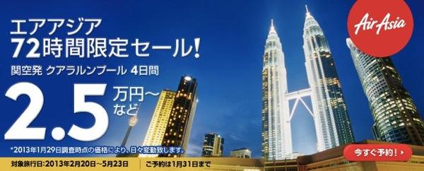 Expedia:エアアジア利用の海外ツアー72時間限定セール!クアラルンプール4日間で25,000円〜など