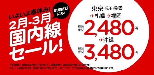 エアアジア・ジャパン 国内線のセール予告 成田 ⇒ 福岡が2,480円/片道ほか