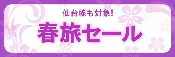 Peach 新規就航の仙台線も対象の「春旅セール」を開催!