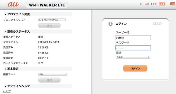 au Wi-Fi WALKER LTE Web管理画面ログイン方法