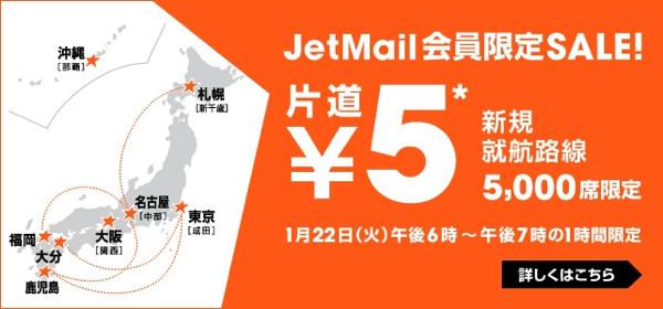 ジェットスター・ジャパン1時間限定の新規就航記念セール!5円/片道