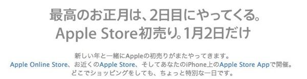 130101_AppleStore.jpg