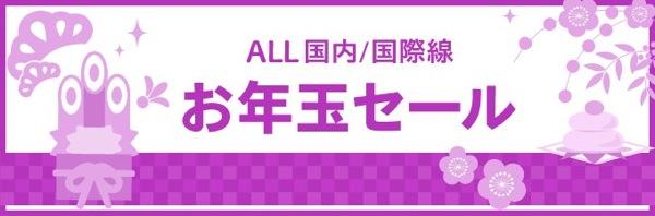 Peach 全線でお年玉セールを開催!国内線2,490円〜/国際線2,980円〜