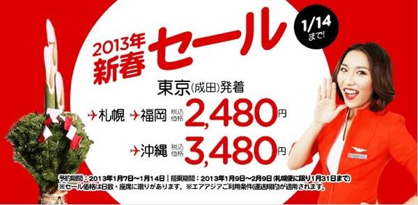 エアアジア・ジャパン 2013新春セール 1/7(月)より開始 成田 ⇔ 福岡 2,480円/片道など