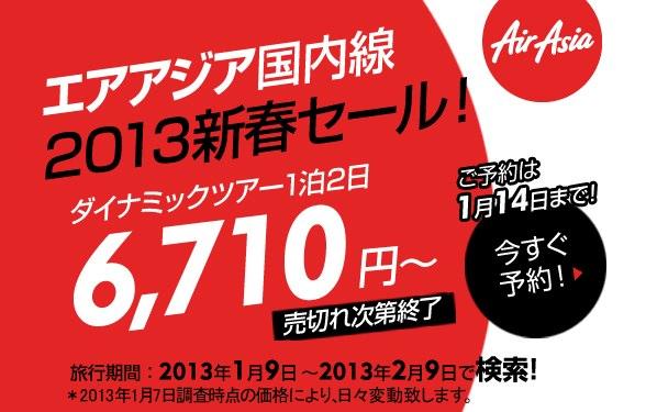 Expedia:エアアジア利用の国内ツアーのセールを開催中/1泊2日で6,710円〜