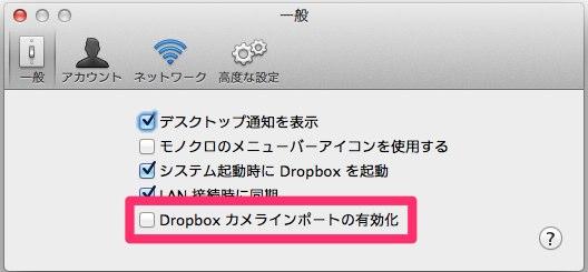130109_Dropbox.jpg