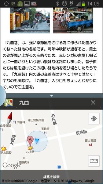 130112_GALAXY_Note2.jpg