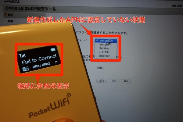 130113_FailtoConnect.jpg