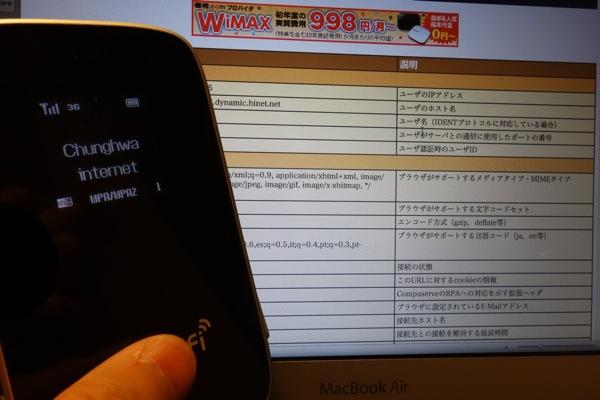 EMOBILE LTEルーター + 台湾の現地プリペイドSIMでの接続に成功!