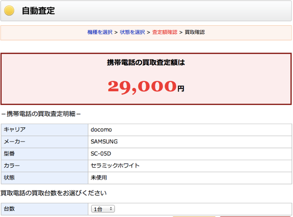 GALAXY Note(SC-05D)の買取価格が急上昇/買取上限 29,000円も