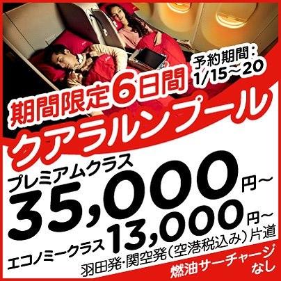 エアアジアが1/15(火) 1:00より『BIG SALE』を開催 東南アジア線で無料航空券も