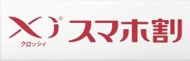 130115_Xi_sumaho.jpg