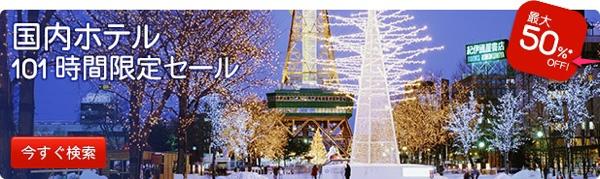 130116_Hotelscom.png