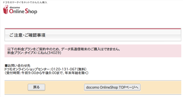 ドコモオンラインショップ:音声契約でデータ端末への機種変更は不可能