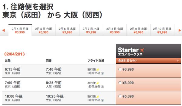ジェットスター・ジャパン:搭乗者数60万人を記念し成田 ⇒ 関空を600円で限定販売