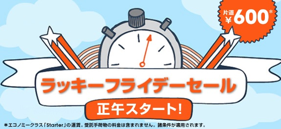 ジェットスター 成田 ⇒ 関空を600円で販売!限定1,000席