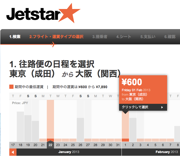 130118_Jetstar.png