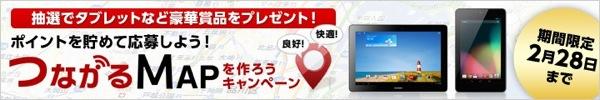 EMOBILE_MAP.jpg