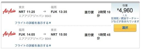 エアアジアのセール航空券、Expediaの国内線ツアーでも購入可能