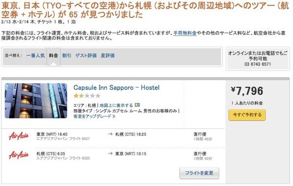 0201_Expedia_AirAsia_Tour.jpg