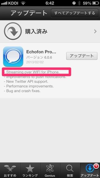 Echofon Pro for iPhoneがWi-Fi接続時のUserStreamに対応!