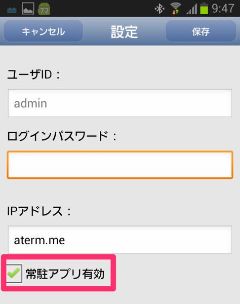 0205_AtermWiMAXTool