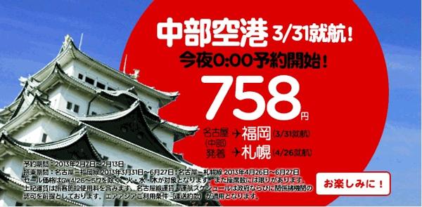 エアアジア・ジャパン 中部国際空港就航記念!758円/片道セールを開始