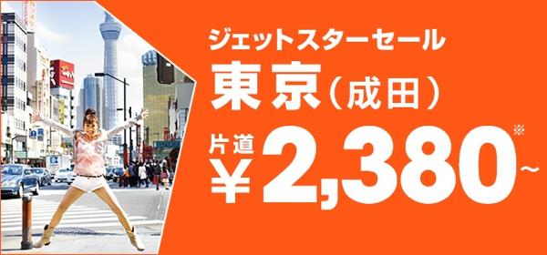 ジェットスター・ジャパン:成田発着の国内線セールを開始!2,380円/片道 〜