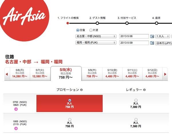 0207_AirAsia.jpg