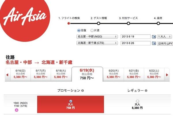 0207_AirAsia_02.jpg