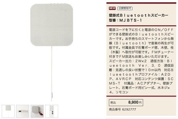 0207_Muji.jpg