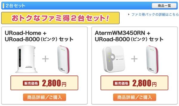 UQコミュニケーションズ:URoad-Home + URoad-8000がセットで2,800円になるキャンペーン