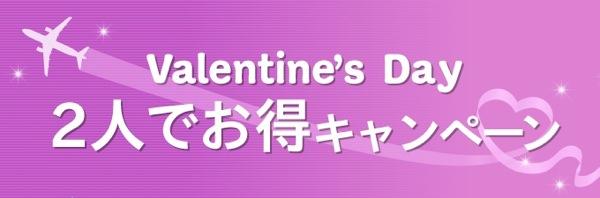 0212_Peach_Valentine_Sale.jpg