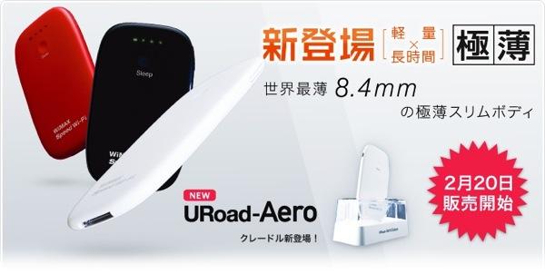 0220_URoad-Aero.jpg