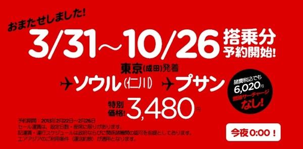 0221_AirAsia.jpg