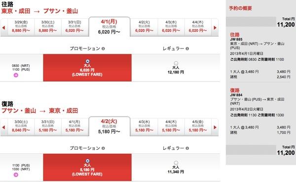 エアアジアの成田 ⇔ ソウル&釜山線はExpediaからツアー予約可能