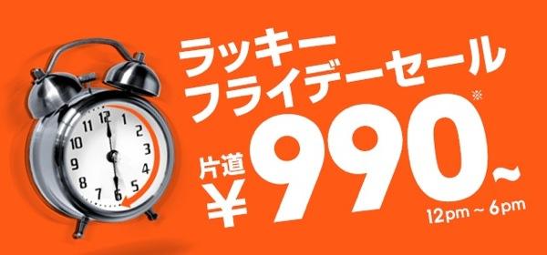 ジェットスター ラッキーフライデーセール:成田 ⇔ 関空が990円/片道(250席限定)