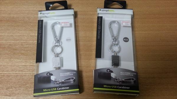 0222_micro_USB_Carabiner_01.jpg