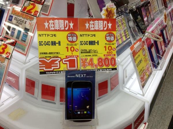 新宿ヨドバシカメラでGALAXY Nexusが機種変更 4,800円/auのiPhone 4S 16GBが一括1円など