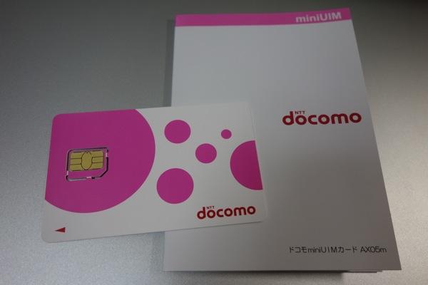 0225_docomo_UIM05.jpg