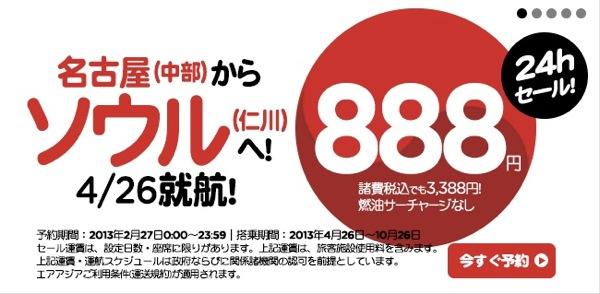 エアアジア 名古屋 ⇔ ソウルを888円/片道で販売開始!諸税込みで往復 約6,400円 Expediaのツアー予約も可能