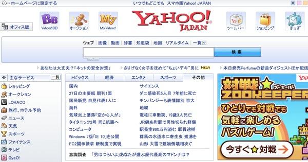 0227_Yahoo!_News.jpg