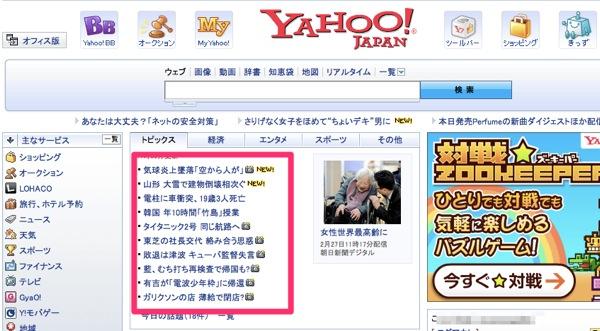 0227_Yahoo!_Topics.jpg