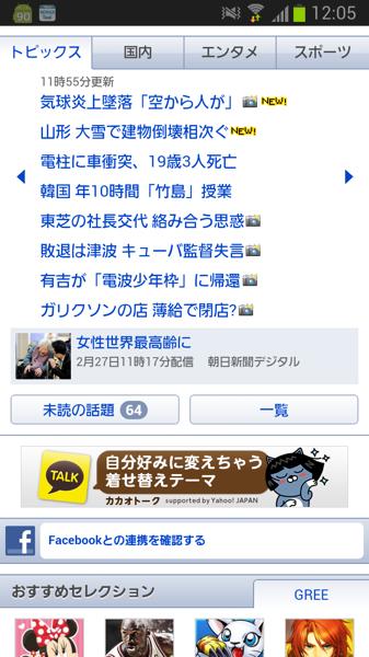 0227_Yahoo!_sp.png
