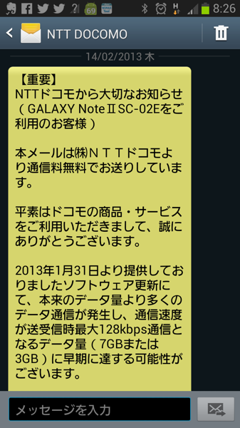 GALAXY_Note_2.png