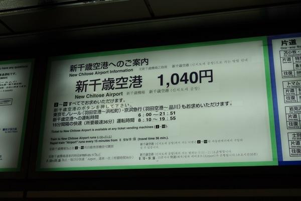 ジェットスター 新千歳 ⇒ 成田 GK 116便 搭乗記